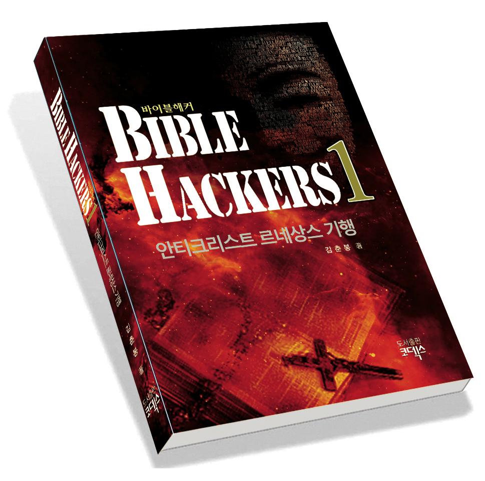 biblehacker1.jpg