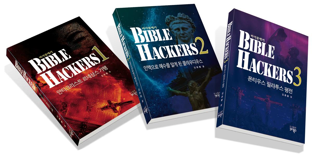 biblehacker123.jpg