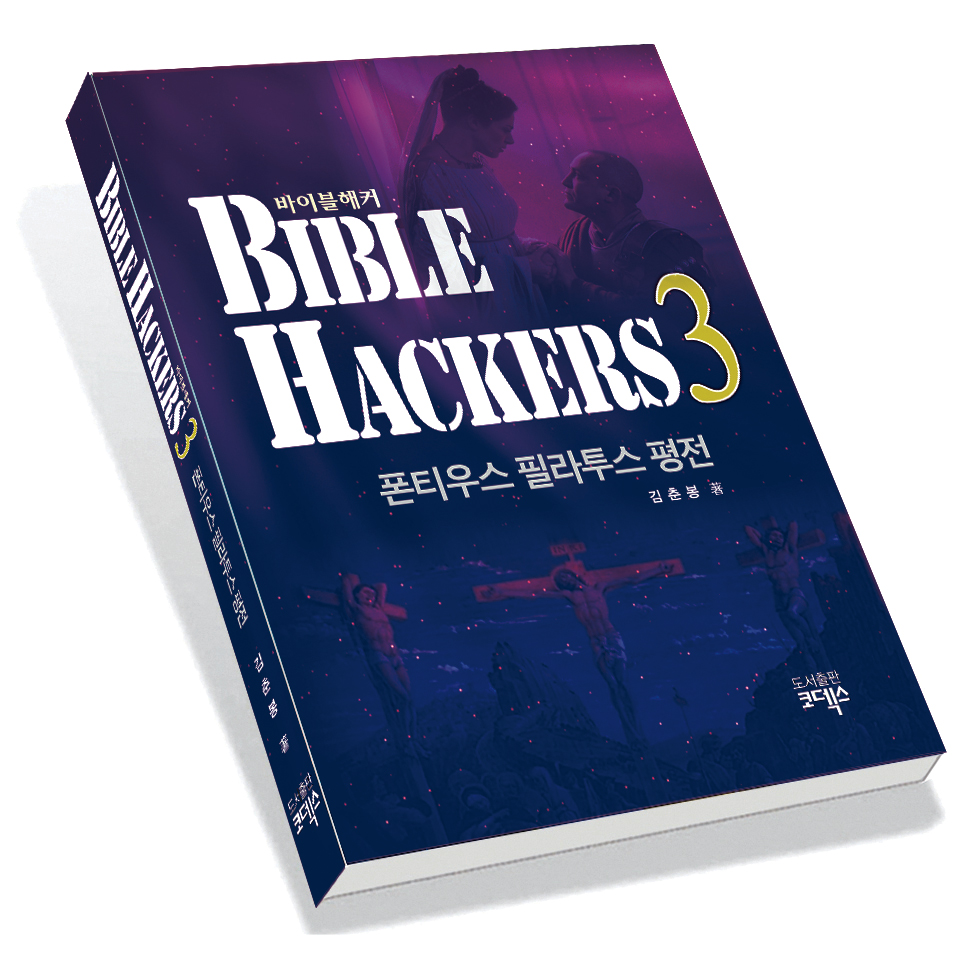 biblehacker3.jpg