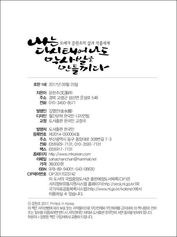 yacheon_bodo4.jpg